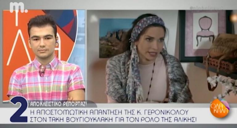 Κατερίνα Γερονικολού: Η απάντηση στον Τάκη Βουγιουκλάκη για τον ρόλο στο «Χτυποκάρδια στο θρανίο» | Newsit.gr