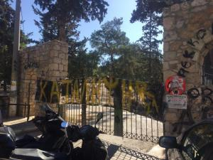 Κατάληψη οπαδών της ΑΕΚ! Εμποδίζουν τα απορριματοφόρα του δήμου [pics]
