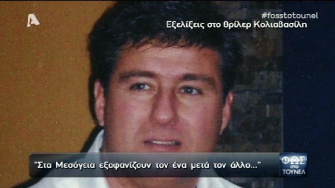 Εξελίξεις στο θρίλερ Κολιαβασίλη! Όσα αποκαλύπτει μάρτυρας που τον είδε πριν εξαφανιστεί… | Newsit.gr