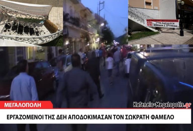 Μεγαλόπολη: «Θερμή» υποδοχή στον Φάμελλο με σανό, κάρβουνο και συνθήματα! [vids, pics]   Newsit.gr