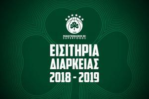 Παναθηναϊκός: Τα εισιτήρια διαρκείας για τη σεζόν 2018-19! Στήριξη στον Ερασιτέχνη