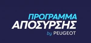 H Peugeot ξαναφέρνει την απόσυρση στην ελληνική αγορά