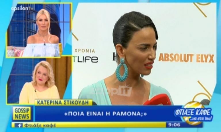 Κατερίνα Στικούδη: Επική αντίδραση για τη Ραμόνα Βλαντή! | Newsit.gr