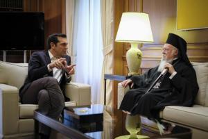 Συνάντηση Τσίπρα με τον Πατριάρχη Βαρθολομαίο