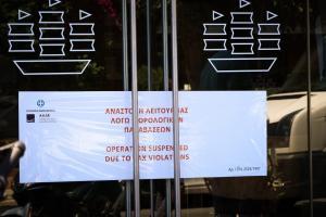 ΑΑΔΕ: Λουκέτο 48 ωρών στο εστιατόριο Βαρούλκο