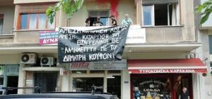 Βόλος: Κατάληψη στα γραφεία του ΣΥΡΙΖΑ για τον Δημήτρη Κουφοντίνα