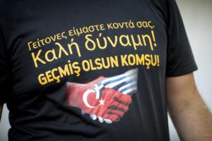 Μήνυμα ελληνοτουρκικής φιλίας! «Γείτονες είμαστε κοντά σας. Καλή δύναμη» [pics]