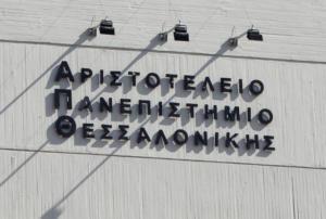Στη Θεσσαλονίκη εκτυπώνουν τρισδιάστατα ανθρώπινα όργανα!