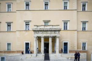 Εγκρίθηκε από την επιτροπή της βουλής το νομοσχέδιο για το Πανεπιστήμιο Ιωαννίνων και το Ιόνιο Πανεπιστήμιο