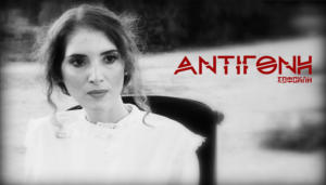 """Η """"Αντιγόνη"""" ανεβαίνει με το πιο δυνατό μήνυμα από ποτέ! Η ομάδα ΘΕ.ΑΜ.Α προωθεί την κοινωνική ενσωμάτωση και όχι γκετοποίηση – video"""