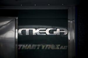 Μάχη για το θησαυρό του MEGA