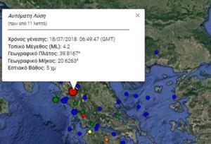 Σεισμός τώρα στα Γιάννενα – 4,2 Ρίχτερ ταρακούνησαν την πόλη – Αισθητός σε όλη την Ήπειρο [pic]