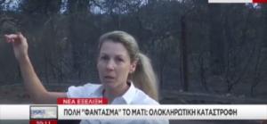 """Ξεχειλίζει η αγανάκτηση: """"Έκαναν νεκροταφείο το Μάτι και δεν παραιτήθηκε κανείς"""" – """"Λέει ψέμματα ο Ψινάκης"""" – video"""