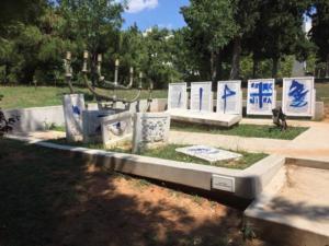 Θεσσαλονίκη: Πέταξαν μπογιές στο εβραϊκό μνημείο στο ΑΠΘ