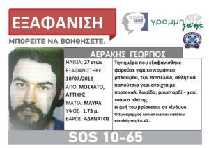 Εξαφανίστηκε 27χρονος από το Μοσχάτο