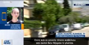 Αποκαλύψεις από τον θείο του 15χρονου στην Αργυρούπολη