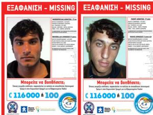 Εξαφανίστηκαν δυο 17χρονοι από τη δομή φιλοξενίας στην Καστοριά
