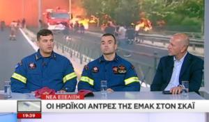 Οι ήρωες της ΕΜΑΚ μιλούν για την τραγωδία