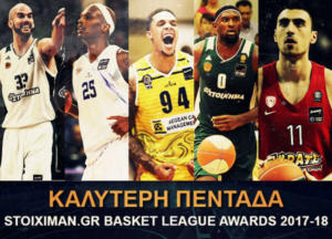Stoiximan.gr Basket League: Αυτή είναι η καλύτερη πεντάδα της σεζόν 2017-18