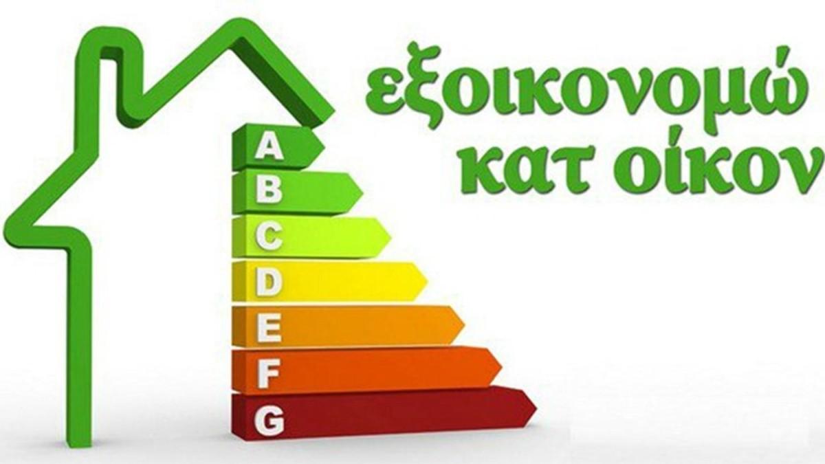 «Εξοικονομώ κατ' Οίκον ΙΙ»: Αρχίζουν τα έργα του προγράμματος | Newsit.gr