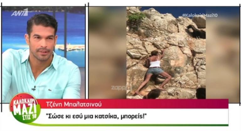 Goat Alert: Η Τζένη Μπαλατσινού προσπαθεί να σώσει μια κατσίκα αλλά… ποιος χρειάζεται βοήθεια τελικά; | Newsit.gr