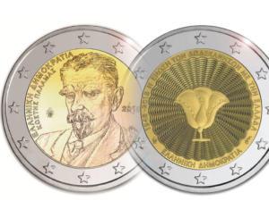 Αυτά είναι τα νέα κέρματα των 2 ευρώ [pics]