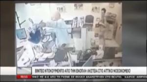 Βίντεο ντοκουμέντο από την ένοπλη ληστεία στο Αττικό Νοσοκομείο – Τι εκτιμά η αστυνομία – video