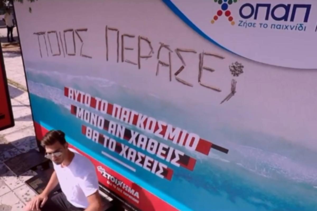 Η στάση λεωφορείων που μιλάει και ρωτάει για το Παγκόσμιο | Newsit.gr
