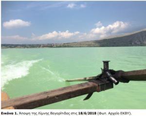 Προληπτική απαγόρευση κολύμβησης στη λίμνη Βεγορίτιδα