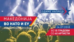 Ο Ζάεφ κάνει… πάρτι σε όλη τη «Μακεδονία» για την είσοδο στο ΝΑΤΟ – Video