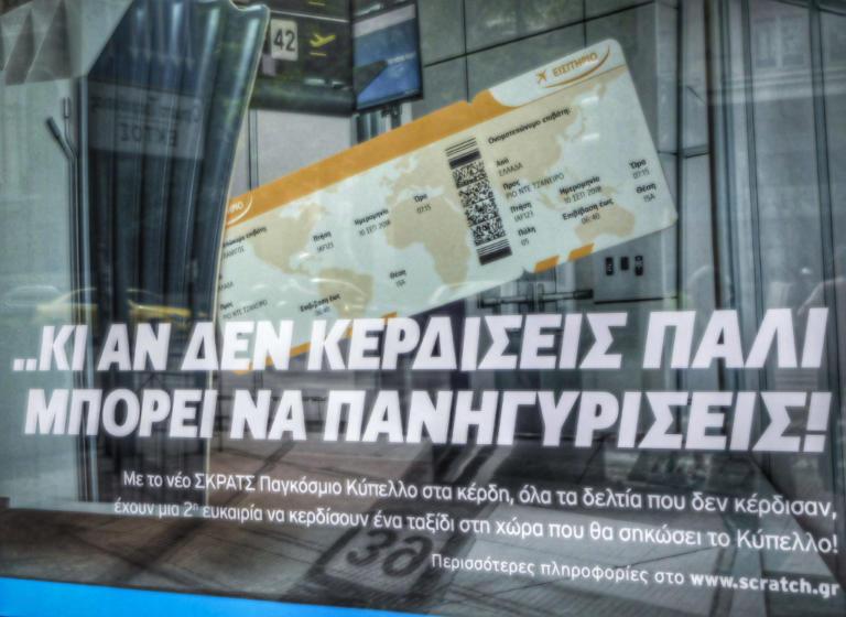 Στη Ναύπακτο βρέθηκε ο μεγάλος νικητής του ΣΚΡΑΤΣ   Newsit.gr