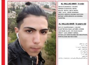 Εξαφανίστηκε 16χρονος στην Αθήνα