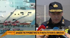 Δηλώσεις της Πυροσβεστικής για τη μεγάλη φωτιά στο πλοίο