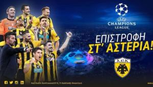 ΑΕΚ – Champions League: Οι πιθανοί αντίπαλοι στους ομίλους
