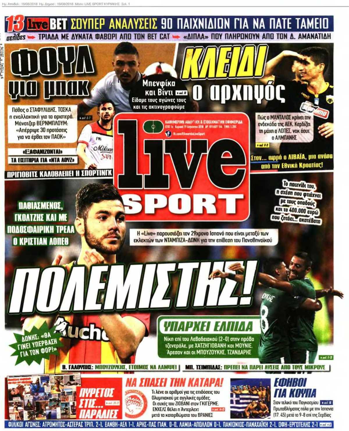 LIVE SPORT ΚΥΡΙΑΚΗΣ 19-08-2018 - Newsit.gr 43a46a73782