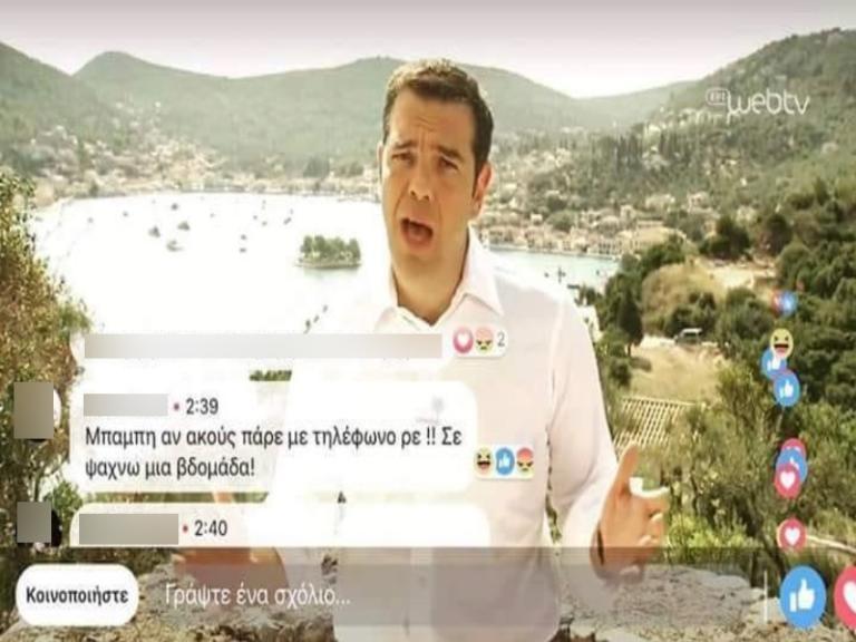 Αλέξη μ' ακούς; Πολύ κ@λόπαιδο ο… Μπάμπης! Επικό σχόλιο στο διάγγελμα Τσίπρα   Newsit.gr