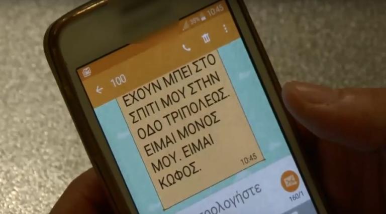 Εσείς γνωρίζατε ότι μπορείτε να στείλετε και SMS στο 100; | Newsit.gr