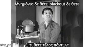Διακοπές ρεύματος: Γλέντι στο twitter! Διάγγελμα Τσίπρα από τη Μεγαλόπολη όταν έρθει το ρεύμα
