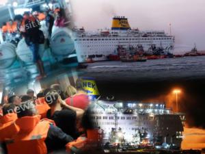 """Φωτιά στο πλοίο """"Ελευθέριος Βενιζέλος"""": Έφτασαν σώοι στον Πειραιά οι επιβάτες – video"""