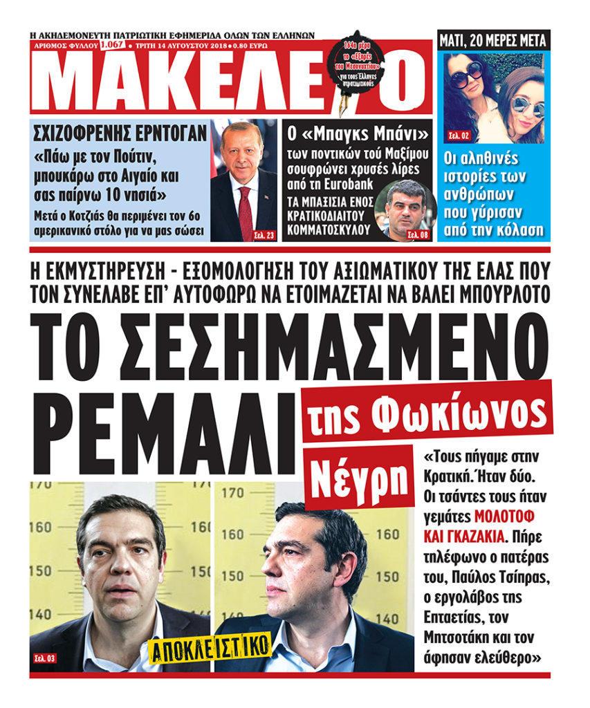 """Οργή ΣΥΡΙΖΑ για το πρωτοσέλιδο της εφημερίδας """"Μακελειό"""""""