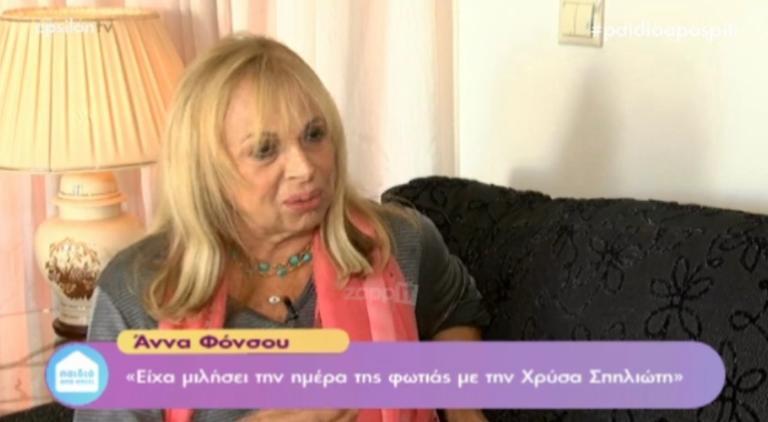 Συγκλονίζει η Άννα Φόνσου με τις αποκαλύψεις για τη Χρύσα Σπηλιώτη! «Μιλούσαμε, βλέπει τη φωτιά και μου λέει…» | Newsit.gr