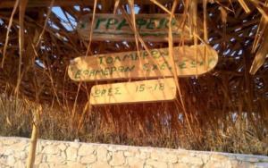 Σε νησί των Κυκλάδων το «Γραφείο Τολμηρών Εφήμερων Σχέσεων» – Ο δεκάλογος που πρέπει να ακολουθήσεις πιστά