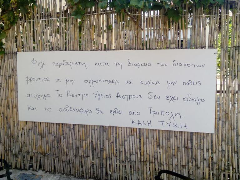 Παράλιο Άστρος: «Φρόντισε να μην αρρωστήσεις» – Το μήνυμα προς τους παραθεριστές που προβληματίζει