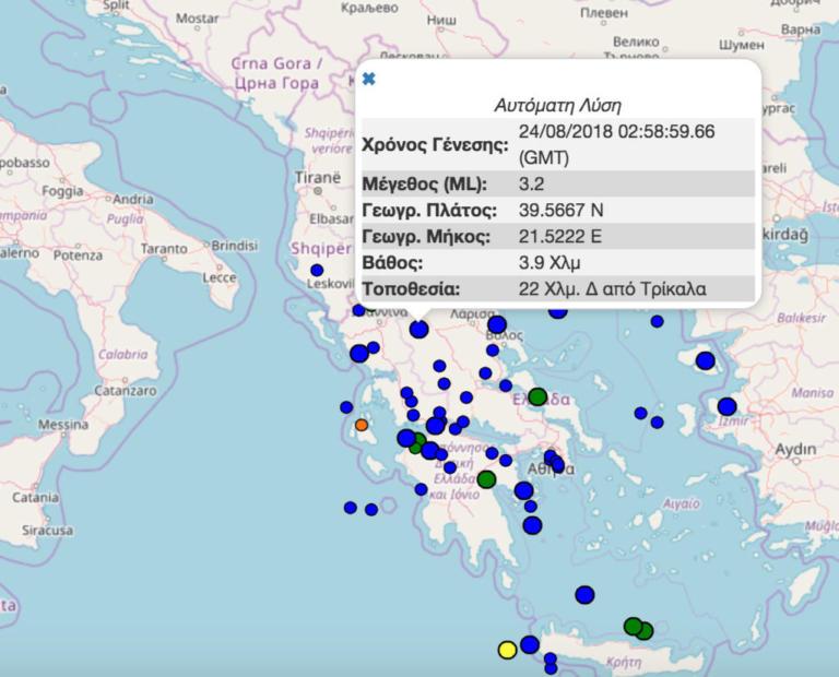 Σεισμός τα ξημερώματα στα Τρίκαλα