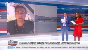 Καταγγελία για Τούρκο ψαρά που πυροβόλησε Έλληνα στη Σαμοθράκη