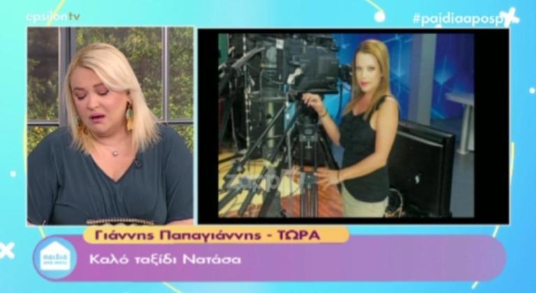 Κατέρρευσε στον αέρα στην είδηση του θανάτου της Νατάσσας Βαρελά! | Newsit.gr