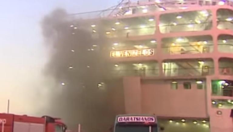 Νέες εικόνες από το Ελευθέριος Βενιζέλος – Συνεχίζεται η προσπάθεια κατάσβεσης – video