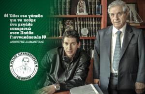 Διαμαντίδης: «Όλοι στο ΟΑΚΑ για ένα μεγάλο ευχαριστώ στον Παύλο Γιαννακόπουλο»