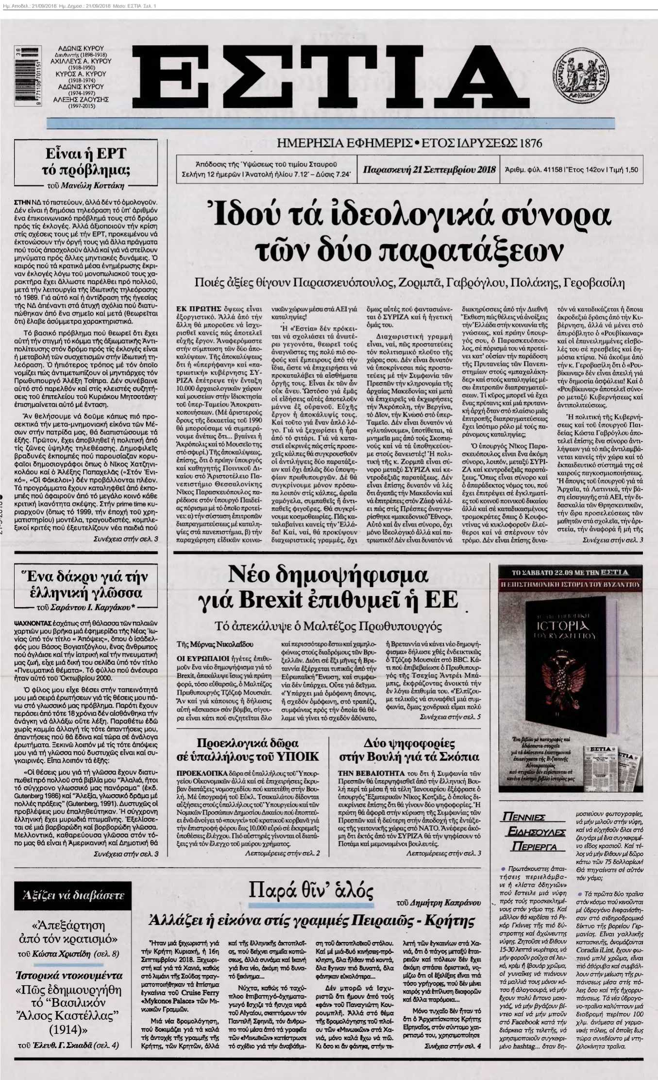 7e14c4a69a ΕΣΤΙΑ 21 09 2018 - ΕΦΗΜΕΡΙΔΕΣ - NewsIt.gr
