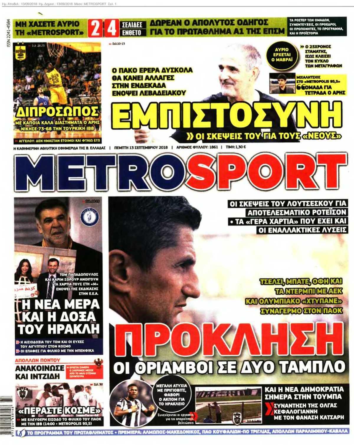 METROSPORT 13-09-2018 - Newsit.gr b618701e43b